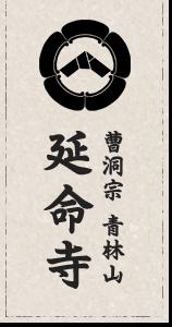 曹洞宗青林山 延命寺